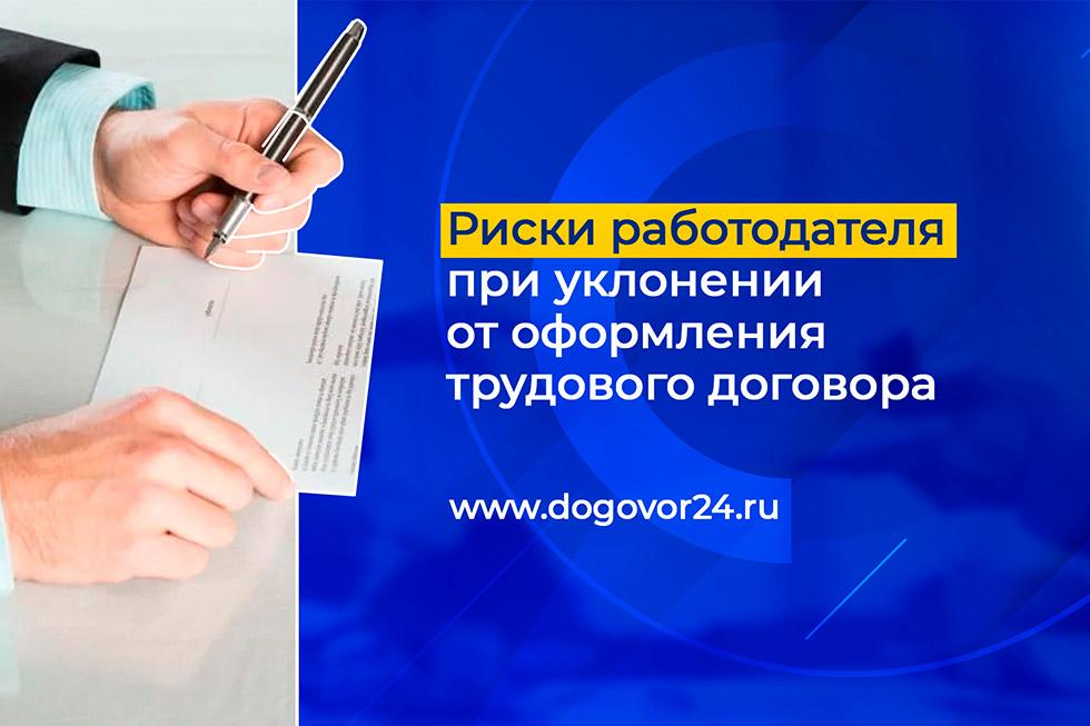 Риски работодателя при уклонение от оформления трудового договора