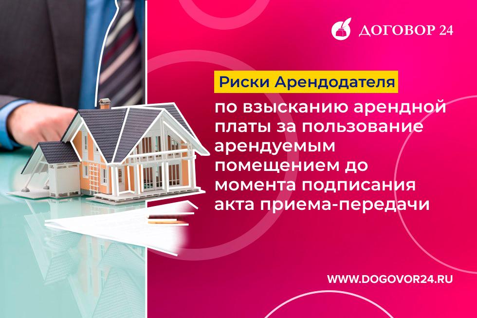 Риски Арендодателя по взысканию арендной платы за пользование арендуемым помещением до момента подписания акта приема-передачи